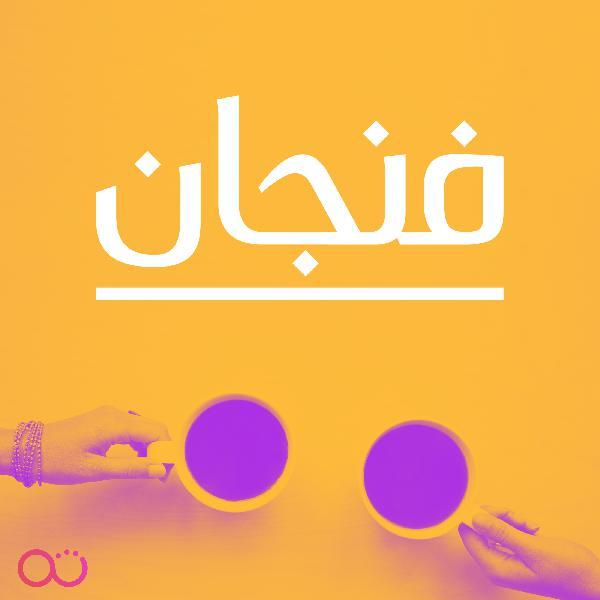 101: إهداء يدل دربه مع محمد الموسى