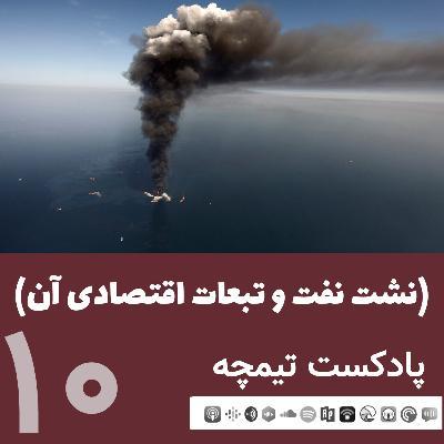 پادکست تیمچه : نشت نفتی در خلیج مکزیک تبعات اقتصادی آن