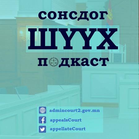 #06 СонсдогШүүх-Захиргааны шүүхийн харъяалал
