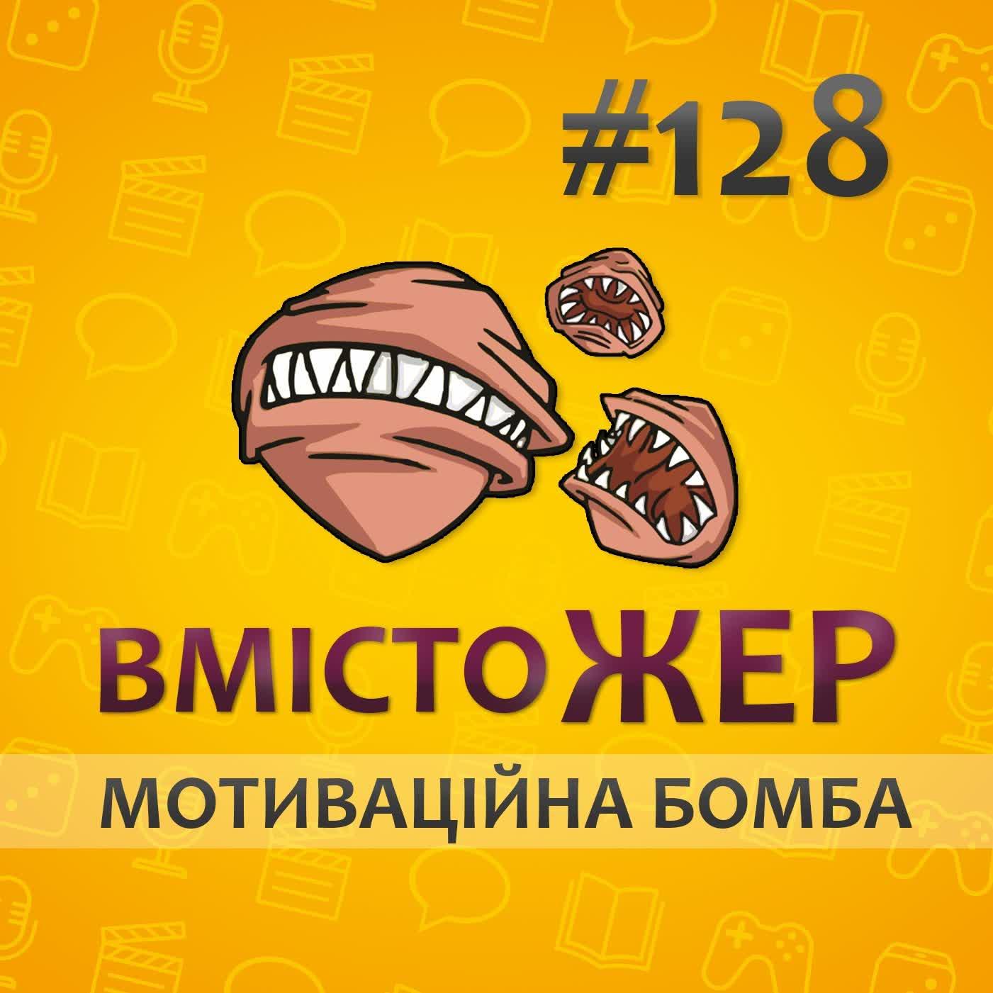 Вмістожер 128 — МОТИВАЦІЙНА БОМБА