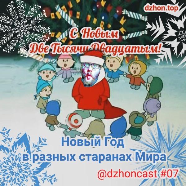 dzhoncast 07  - Новый Год в разных странах Мира