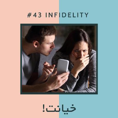 EP43 - آجیل -خیانت