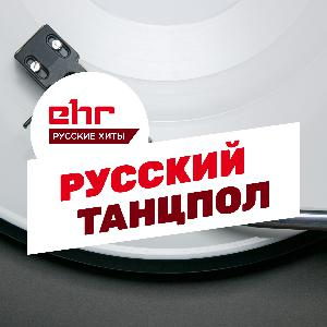 Russian Dance Anthems @ EHR Русские Хиты (10.04.2020) #55