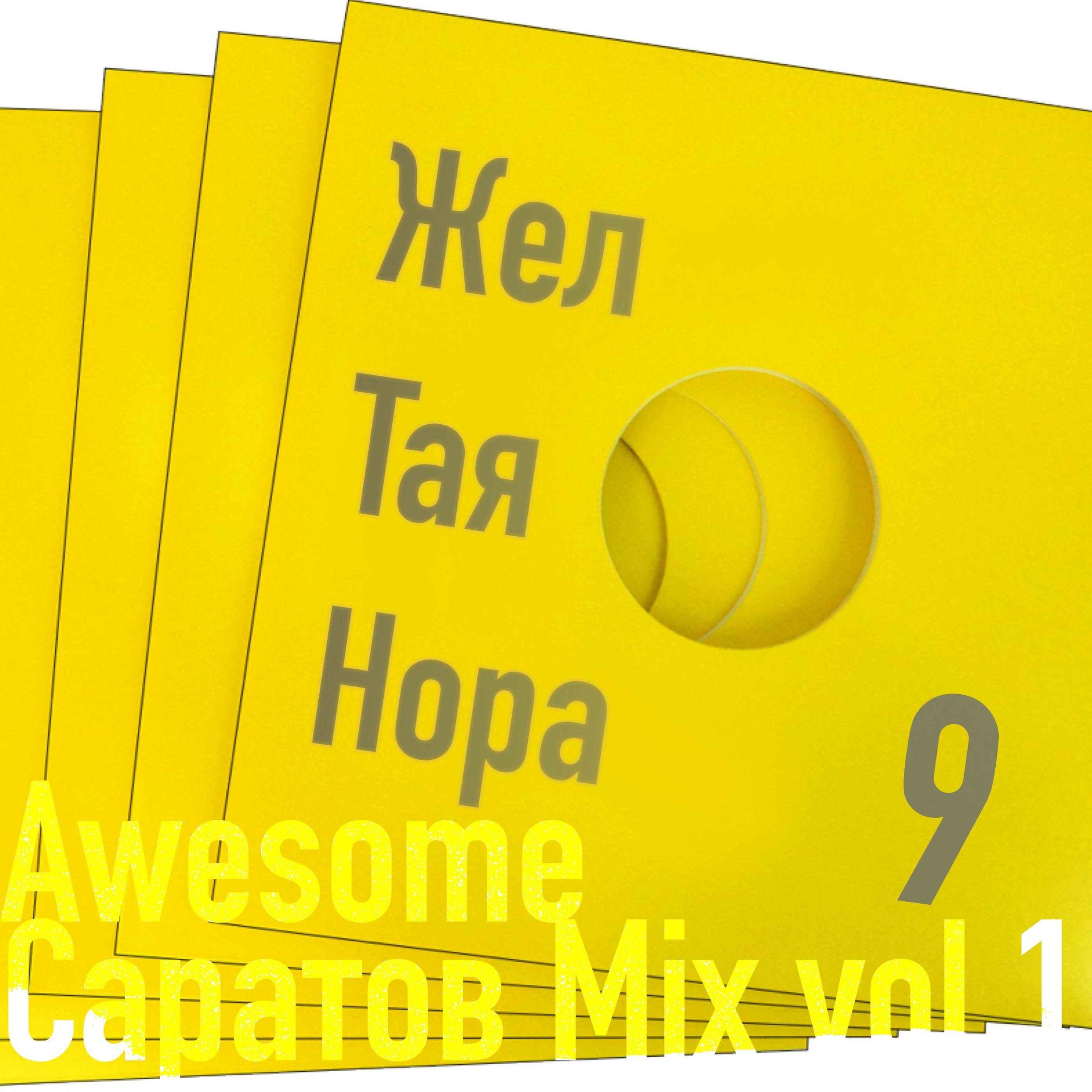s1e9 - Awesome Саратов Mix vol.1