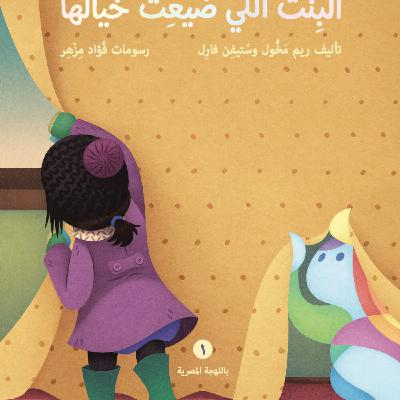 Ossass - Children's Stories In Colloquial Arabic