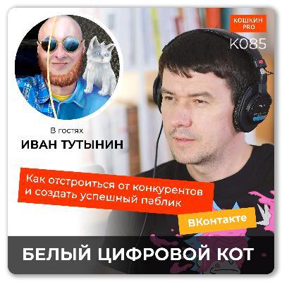 K085: Мурководство по продвижению Вконтакте. Как выцарапать себе имя в соцсетях