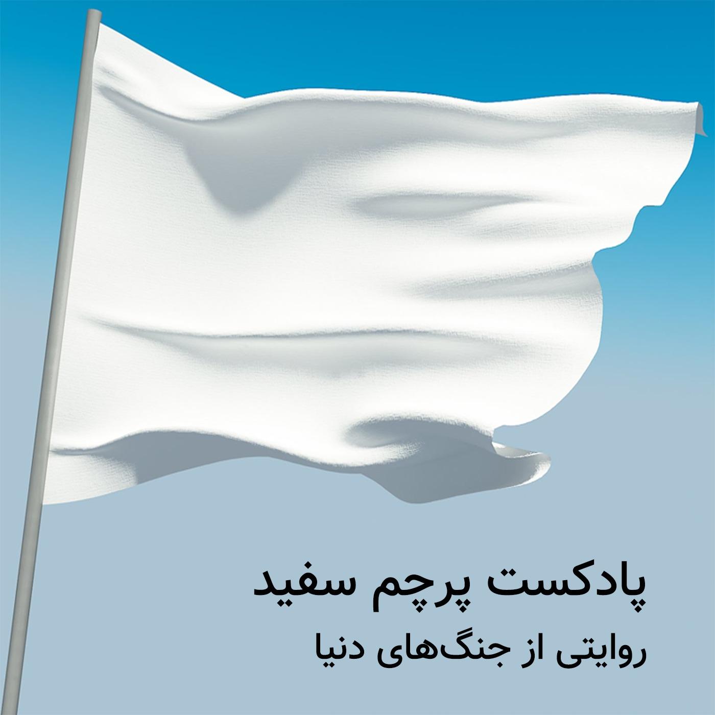 پرچم سفید