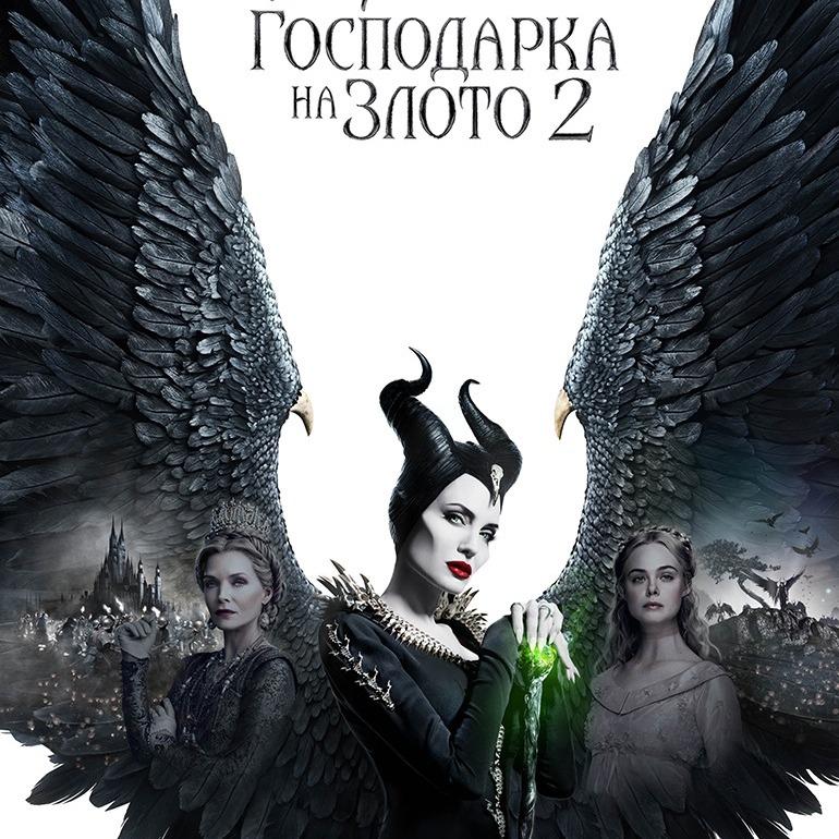 Maleficent 2 Ganzer Film Deutsch