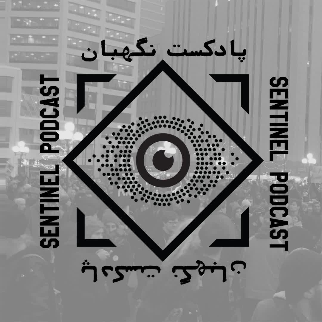 Sentinel Podcast - پادکست نگهبان:Mohsen Yousefnejad