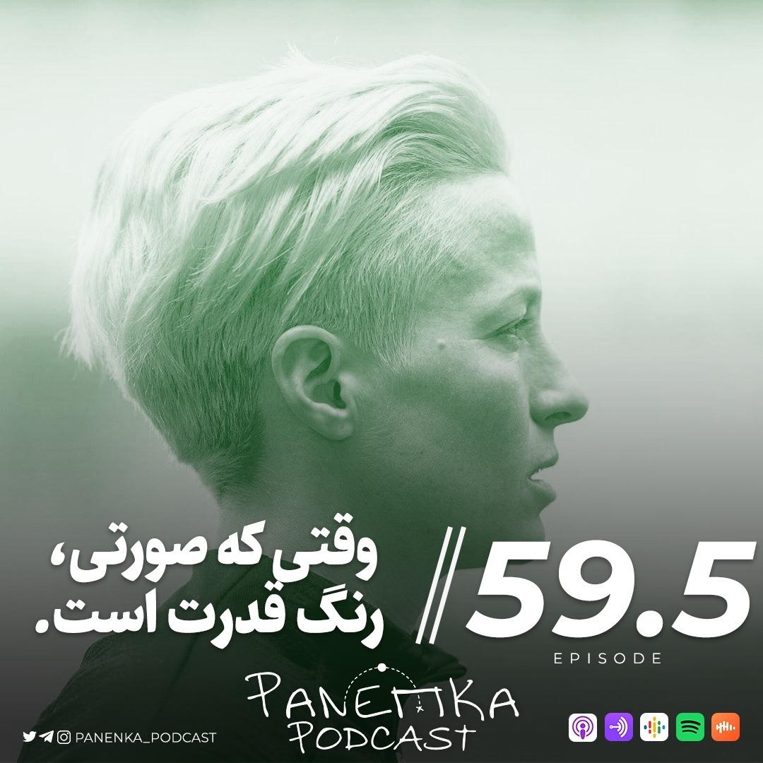 Panenka Ep. 59.5 | وقتی که صورتی، رنگ قدرت است