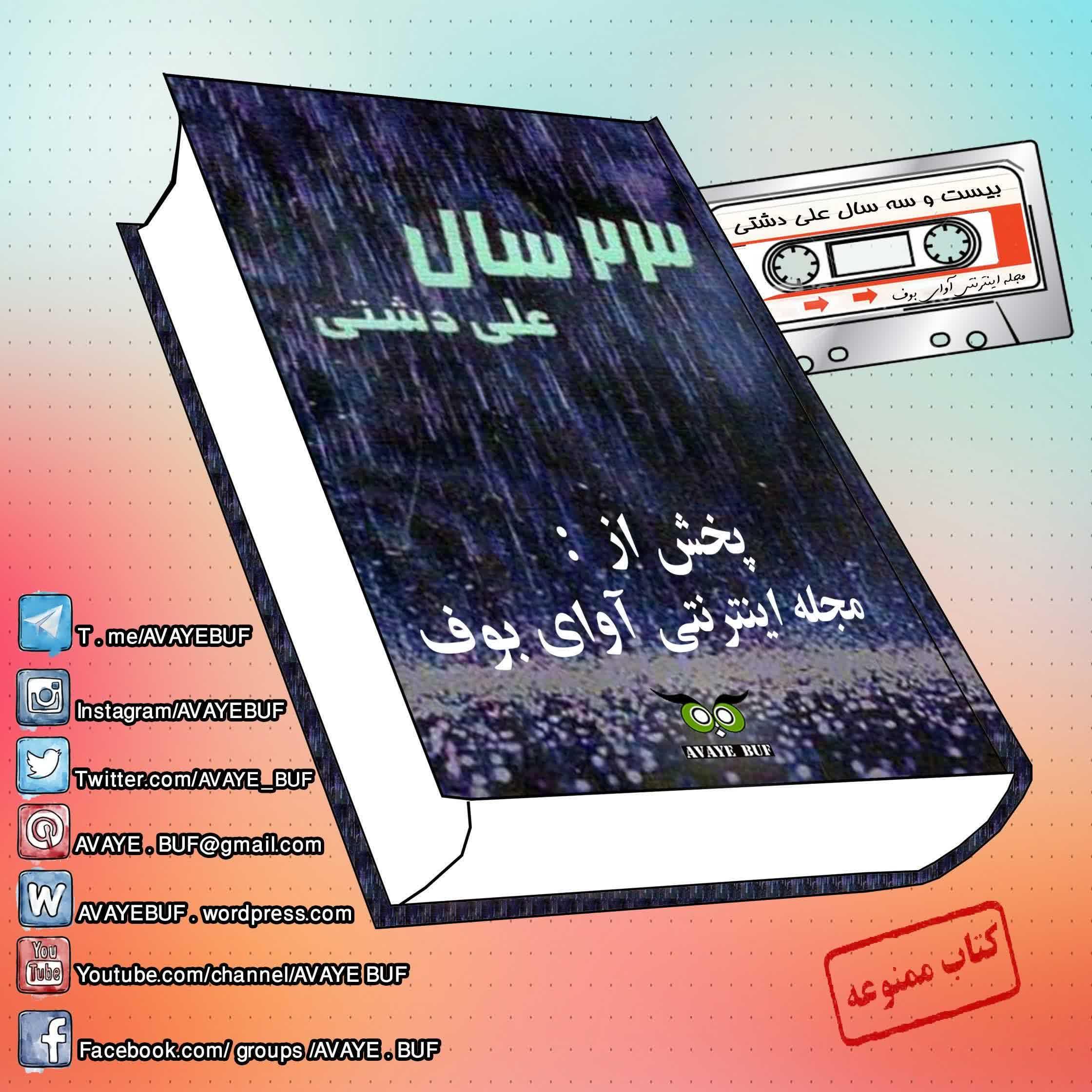 کتاب ممنوعه صوتی ۲۳ سال   اثر علی دشتی      آوای بوف