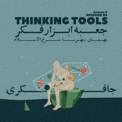 Episode 06 - Thinking Tools (جعبه ابزار فکر)
