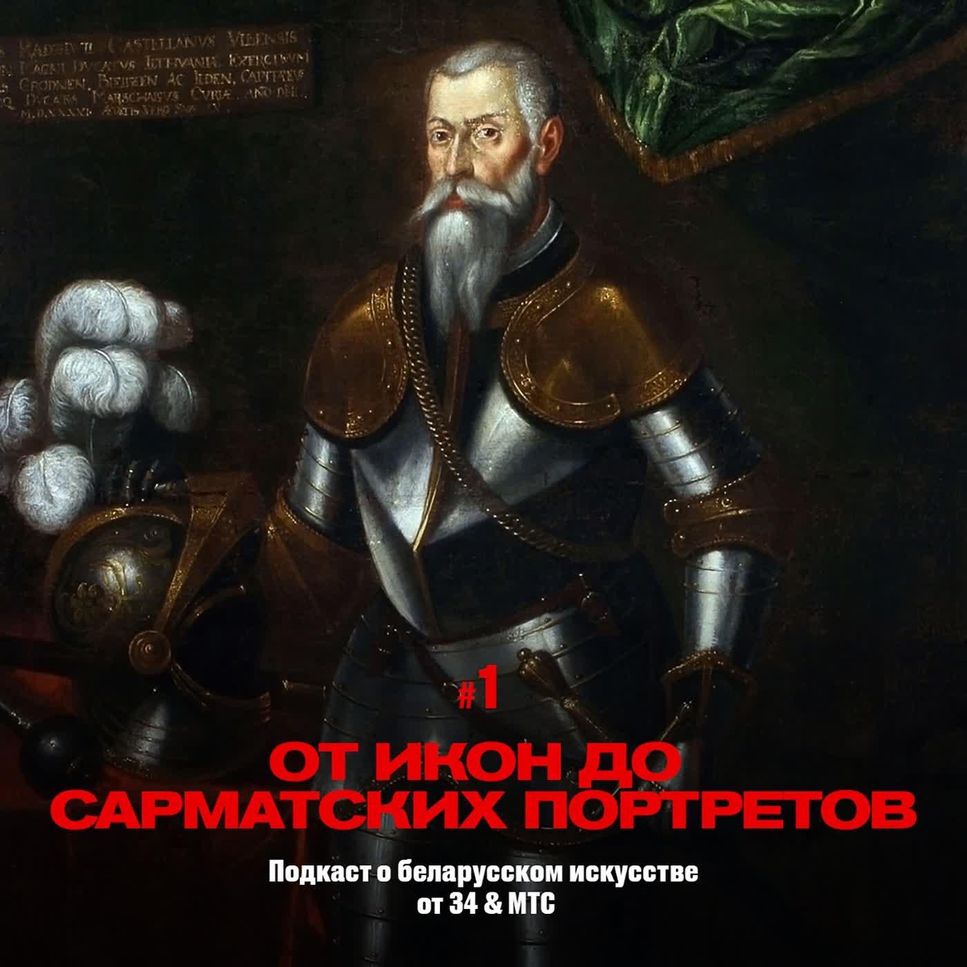 1 / От древних икон до сарматских портретов (подкаст by 34 & МТС)