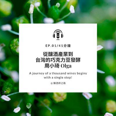 Ep.1 從釀酒產業到台灣的巧克力豆發酵|周小琦Olga