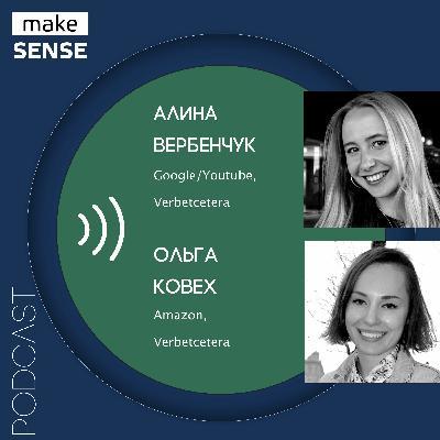 О самоходности, менторстве и поиске работы за рубежом с Алиной Вербенчук и Ольгой Ковех.