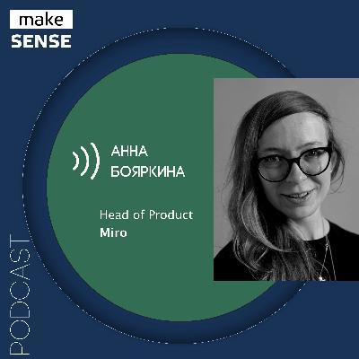 О культуре и ценностях компании, удаленной работе и ментальном здоровье с Анной Бояркиной