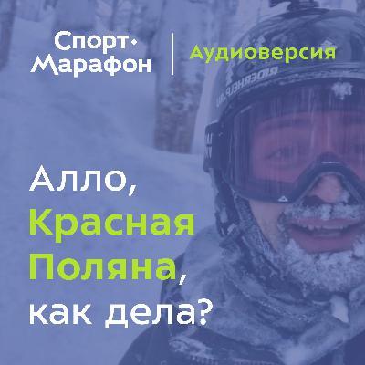 Есть ли снег и очереди на курорте Красная Поляна?   s21e03