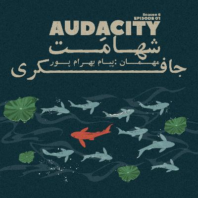 Episode 01 - Audacity (شهامت)