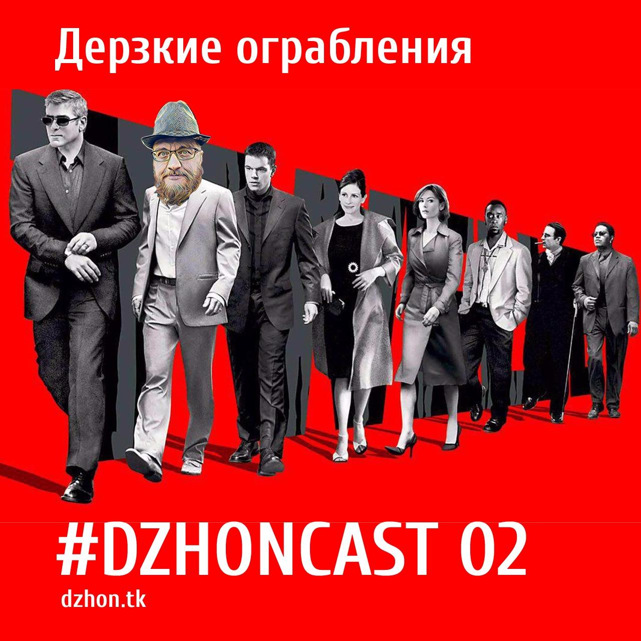 dzhoncast 02 - Дерзкие ограбления