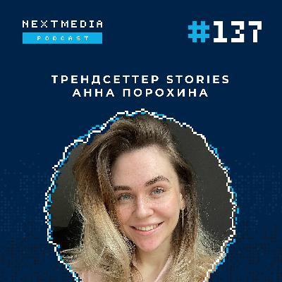 #137 Как с помощью сторителлинга в Stories увеличить охваты и вовлеченность подписчиков