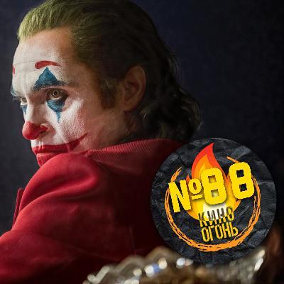 Подкаст №88 | Джокер