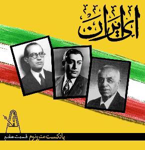 قسمت هفتم پادکست مترونوم - ای ایران