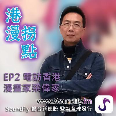 EP2 電訪香港漫畫家梁偉家