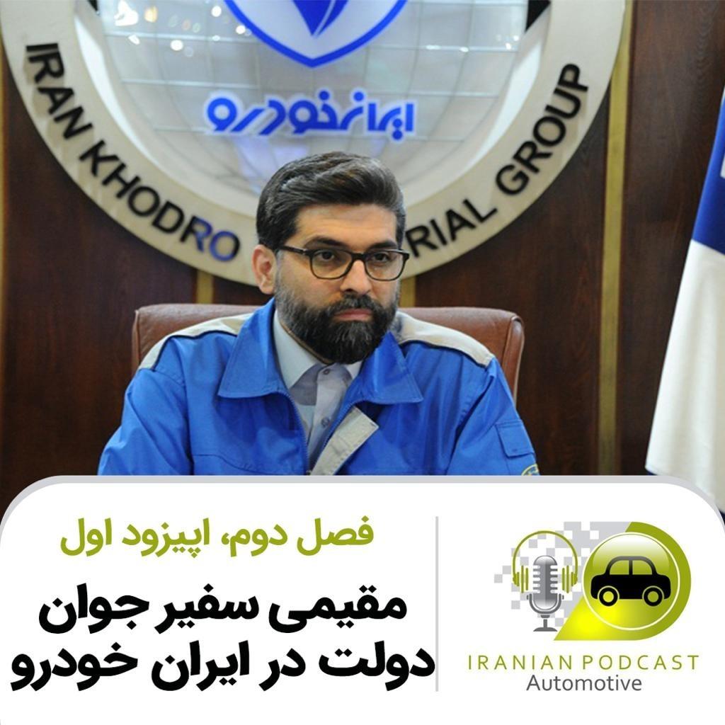 پادکست پیکان،فصل دوم- اپیزود اول- فرشاد مقیمی، سفیر دولت در ایران خودرو