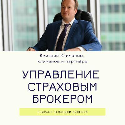 42   Управление страховым брокером - Климанов и партнёры