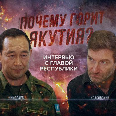 Айсен Николаев: чёрные дровосеки, ненужный лес и якутский характер // «Антонимы» с Антоном Красовским