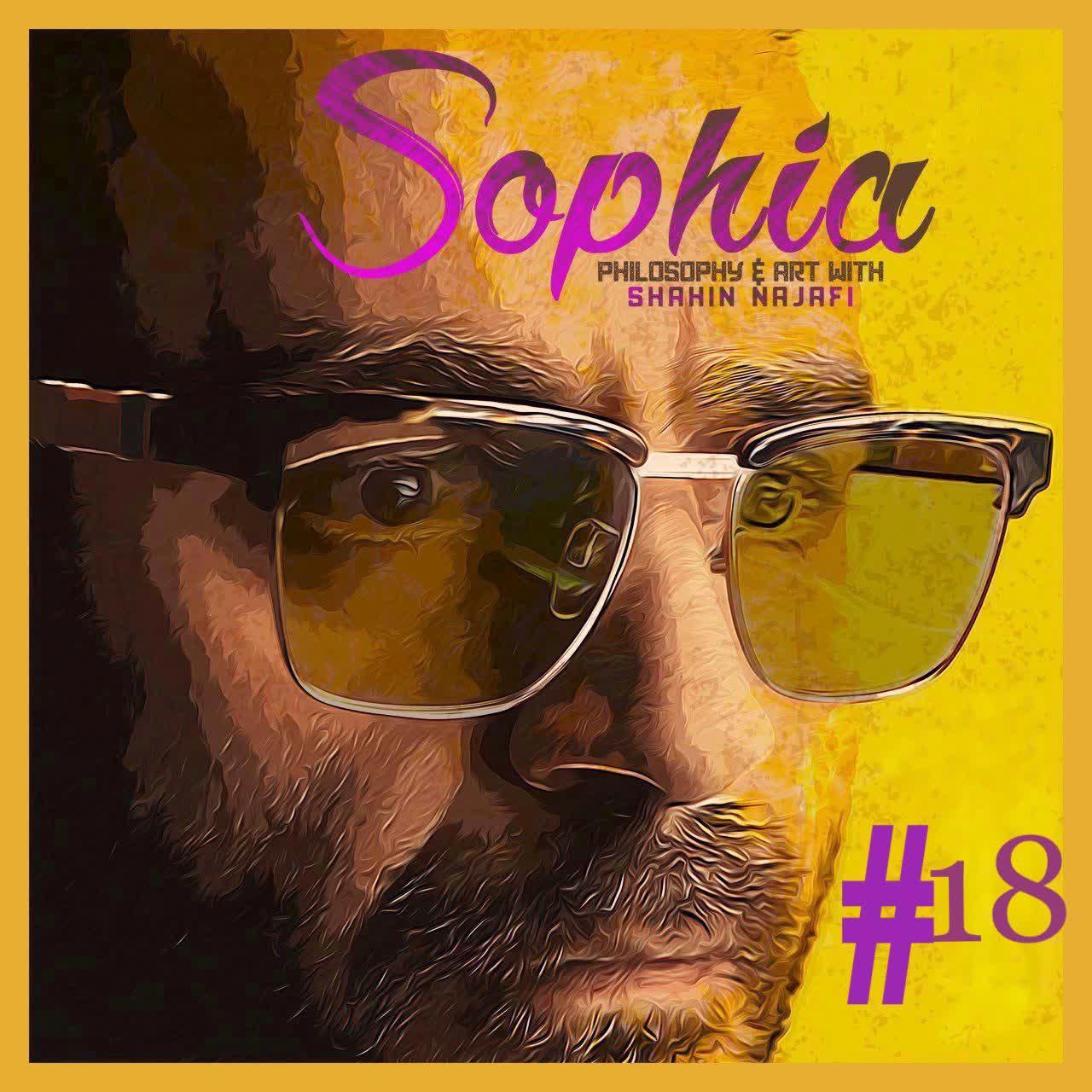 Sophia #18 Shahin Najafi & Bahram Ghafari سوفیا ۱۸ شاهین نجفی و بهرام غفاری