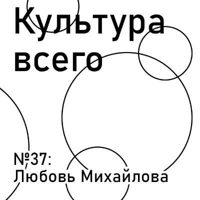 МЕЖСЕЗОНЬЕ: Любовь Михайлова. Культура региональных инициатив