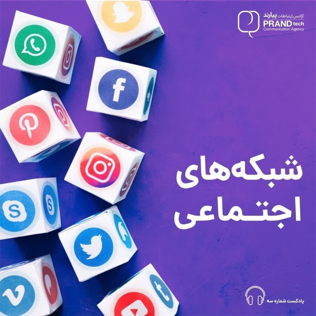 روز جهانی شبکههای اجتماعی