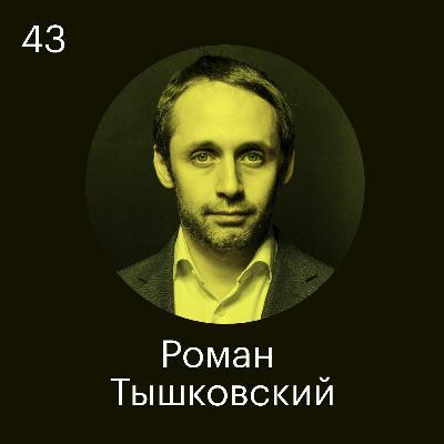 Роман Тышковский, Odgers Berndtson: Надо быть очень сильным, чтобы принять свою слабость