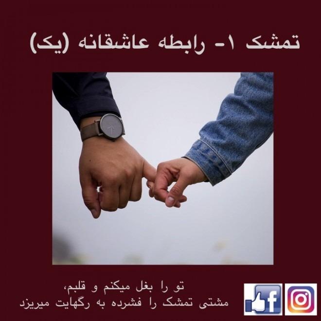 تمشک ۱ - رابطه عاشقانه، بخش یک