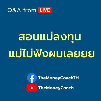 EP37: สอนแม่ลงทุน แม่ไม่ฟัง ทำไงดี