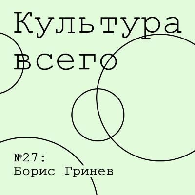 27. Борис Гринев. Культура частных коллекций