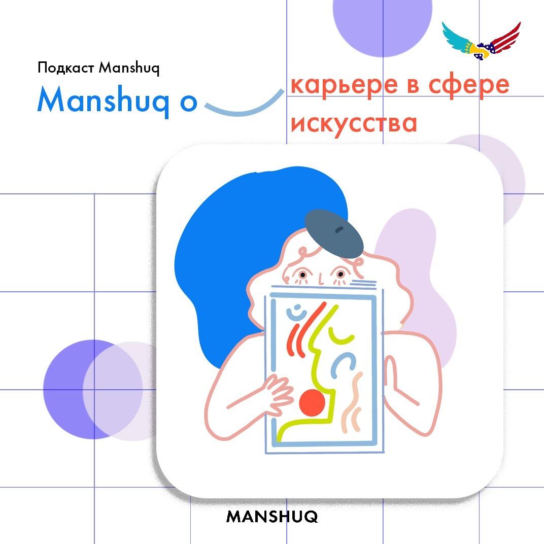 Manshuq о карьере в сфере искусства