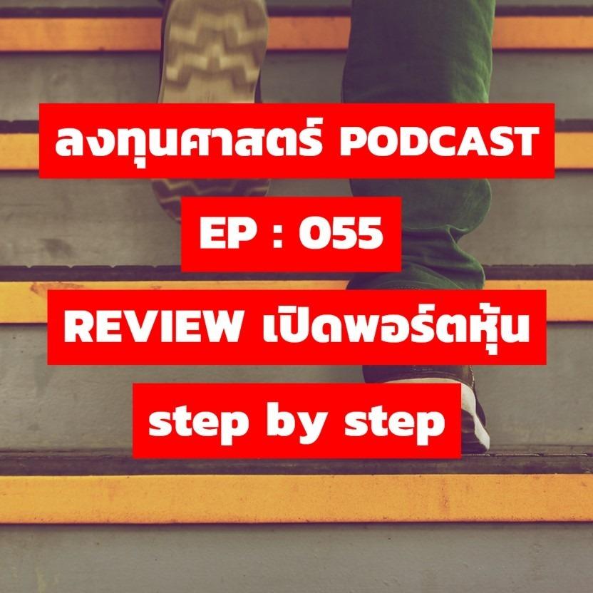 ลงทุนศาสตร์EP 055 : REVIEW เปิดพอร์ตหุ้น step by step