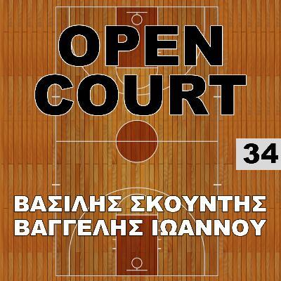 34 - Open Court - Β. Σκουντής & Β. Ιωάννου
