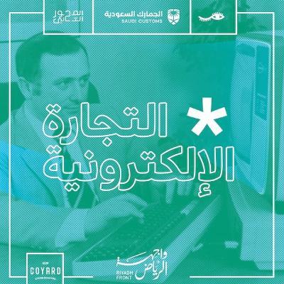 حلقة مباشرة: التجارة الإلكترونية والتجار والمشرعين