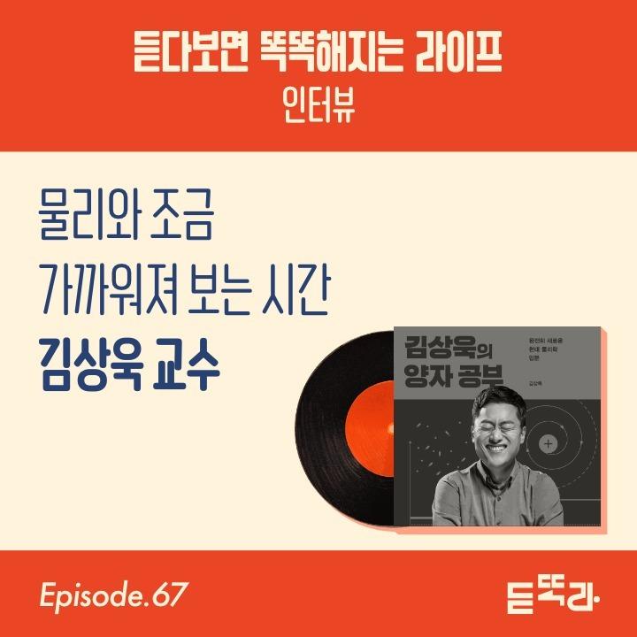 67-2]인터뷰/가장 작은 것들의 세계, 양자역학 맛보기(f.김상욱 교수)