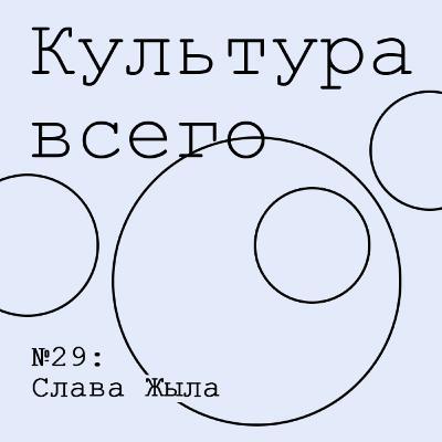 29. Слава Жыла. Культура академического театра