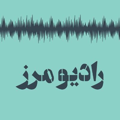 Episode 6 - بازگشت به ایران