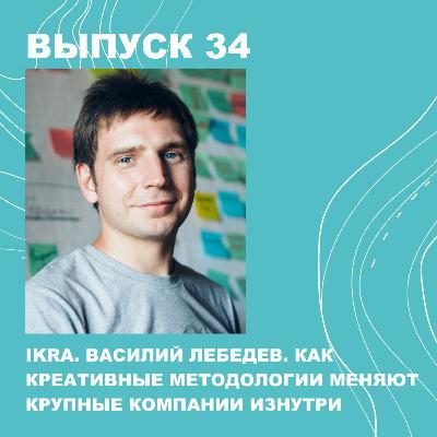 34. ИКРА. Креативные методологии, работа с b2b, программы стоимостью 15 млн
