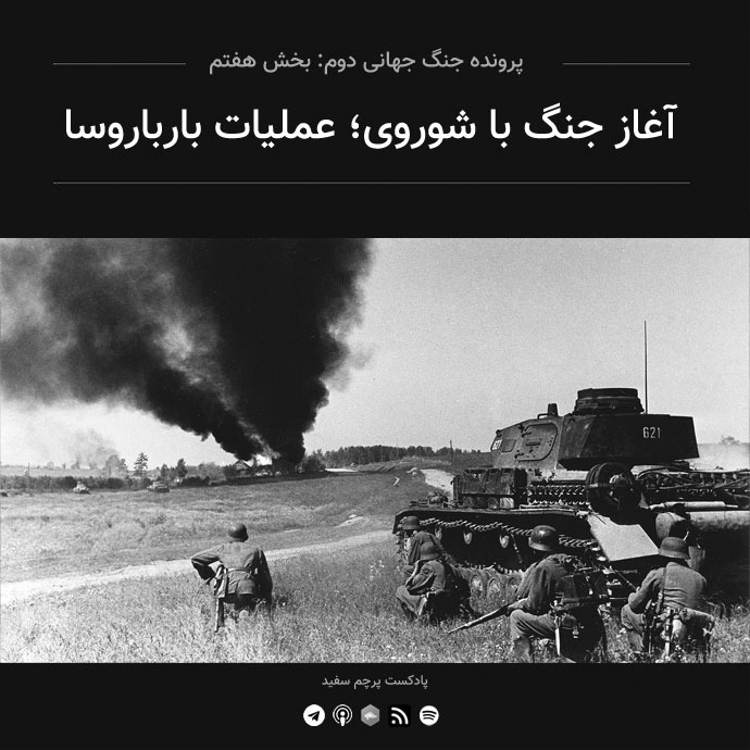 قسمت ۷ - پرونده جنگ جهانی دوم: آغاز جنگ با شوروی؛ عملیات بارباروسا