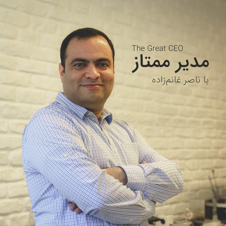 مدیر ممتاز با ناصر غانمزاده | The Great CEO
