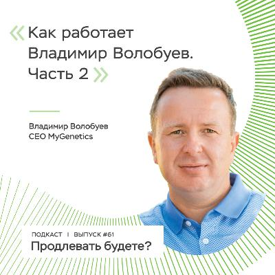 Как работает Владимир Волобуев, часть 2