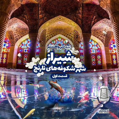 E38 - شیراز شهر شکوفههای نارنج - قسمت اول
