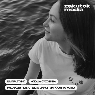 Ксюша Сухотина, руководитель отдела маркетинга Gusto Family
